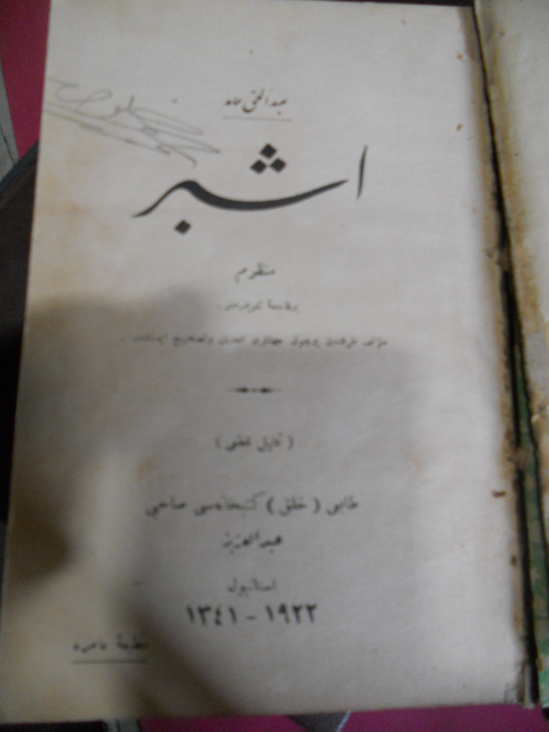 EŞBER(Osmanlıca-1922 basım)Abdülhak Hamid